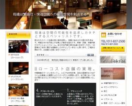 札幌-店舗デザイン・内装施工-株式会社 翔進ホームページ制作事例
