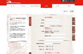 BONTAK-ホームページ制作事例