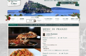 CERVO WEBサイト制作事例