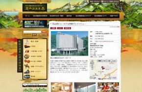 定山渓観光協会公式ホームページ制作事例