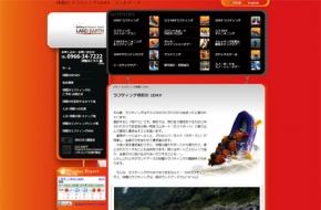 ランドアース webサイト制作事例