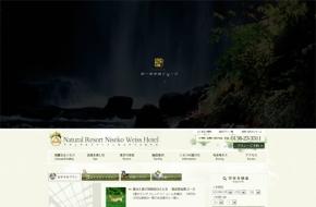 WEBサイト制作事例-ナチュラルリゾートニセコワイスホテル