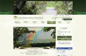 WEBサイト作成事例-ニセコワイスホテル