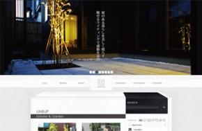 札幌モダンガーデン ライフスタイル WEBサイト制作事例