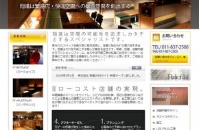 株式会社 翔進ホームページ制作事例