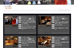 株式会社 翔進WEBサイト制作事例