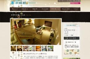スパ&エステティック翠蝶館webサイト制作事例