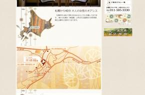 翠蝶館ホームページ制作事例MAP