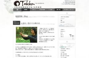 ホームページ制作事例-大気拳 松井道場
