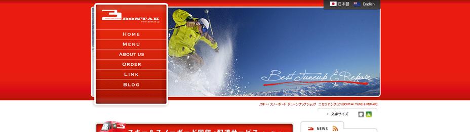 ニセコ ボンタックWEBサイト-BONTAK TUNE & REPAIR Web Design