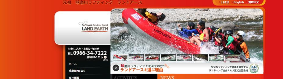 球磨川ラフティング ランドアース ホームページ制作事例