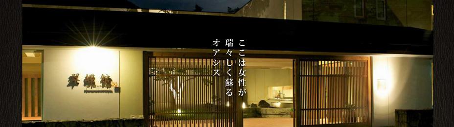 スパ&エステティック翠蝶館ホームページ制作事例