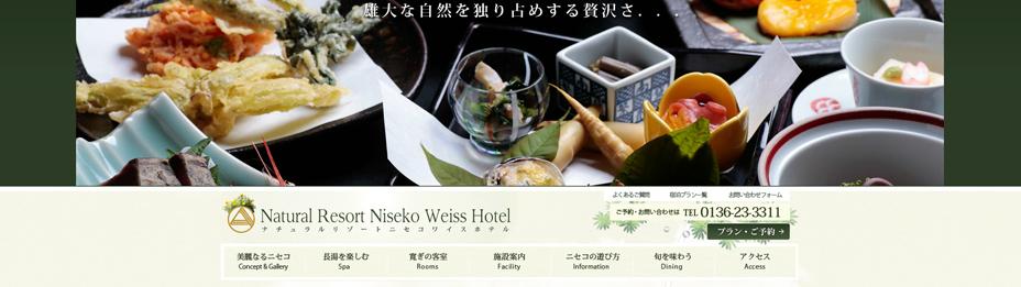 ナチュラルリゾートニセコワイスホテル WEBサイト制作事例