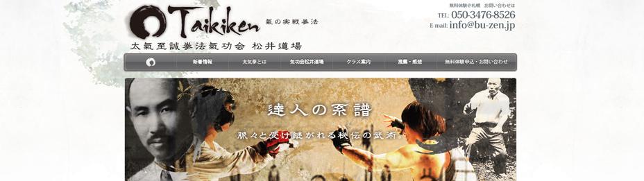WEBサイト制作事例-太氣至誠拳法氣功会 松井道場