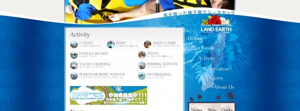 種子島-シーカヤックツアー-ランドアース-オーシャンスポーツクラブ WEBサイト・ホームページ制作事例