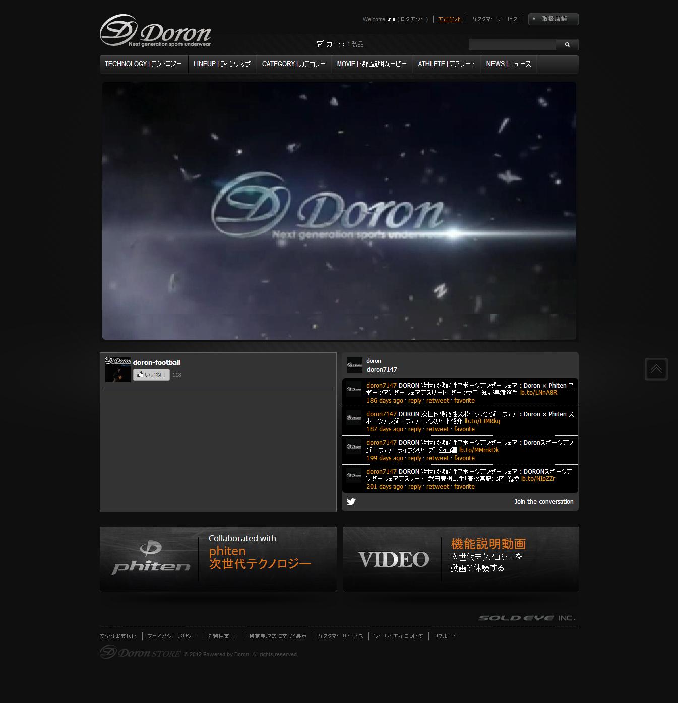 Doronドロンオフィシャルwebサイト ECサイト制作事例