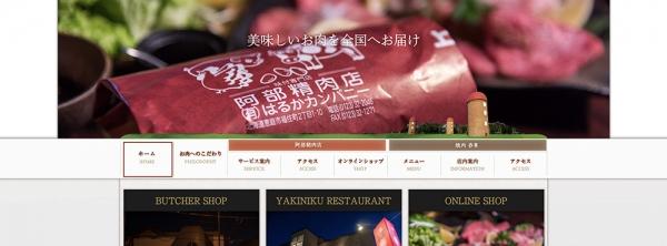 恵庭のお肉屋さん webサイト制作事例