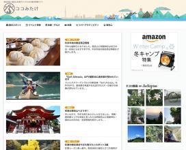 観光情報サイト制作事例