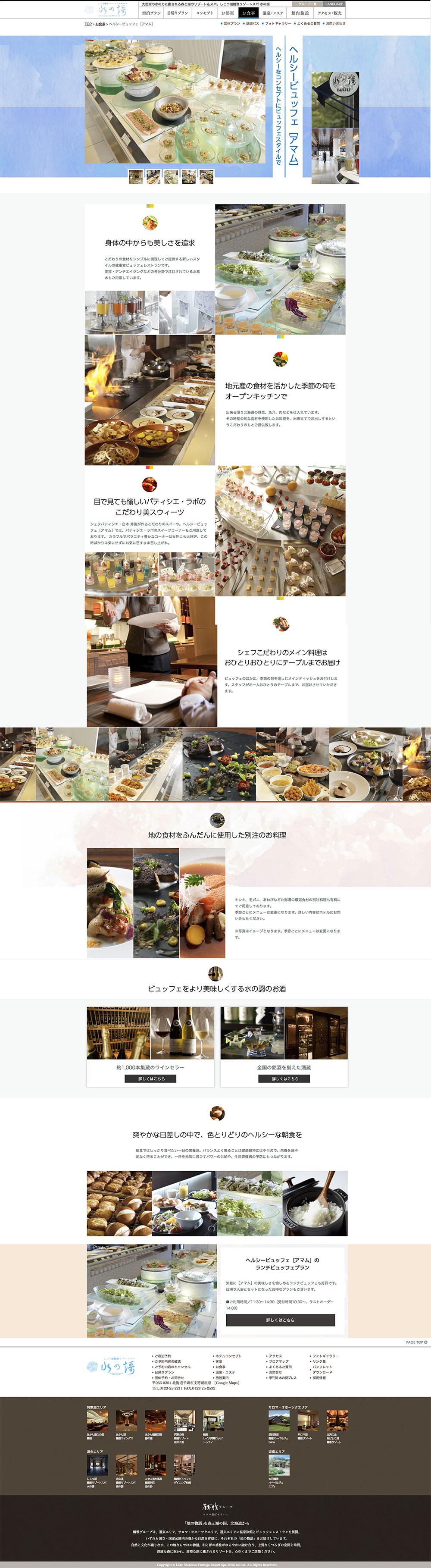 温泉旅館ビュッフェページ制作事例