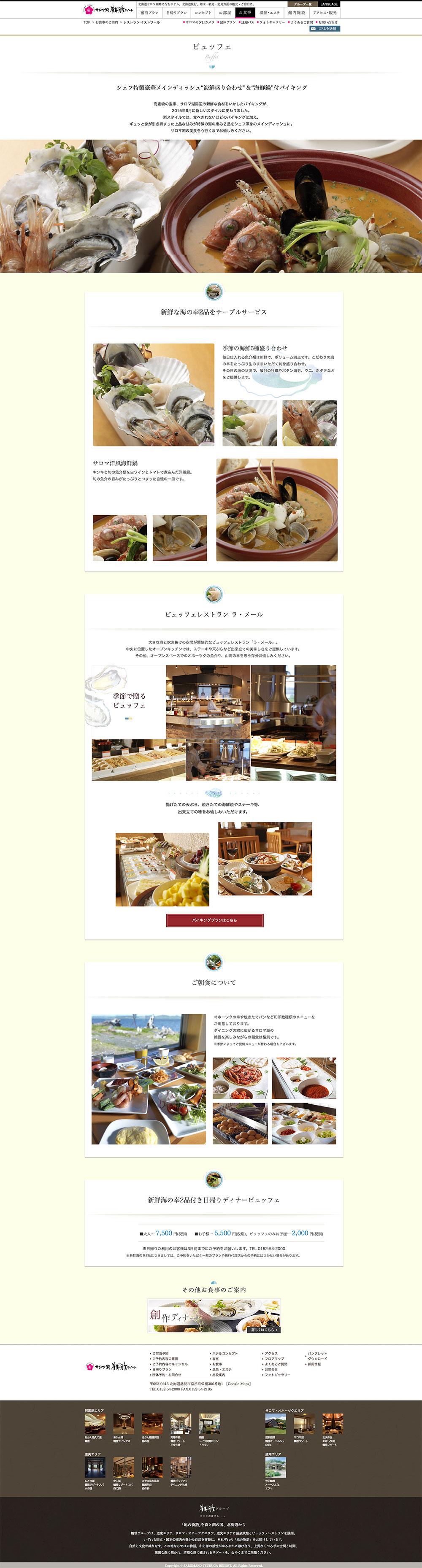 温泉旅館料理ページ制作事例1