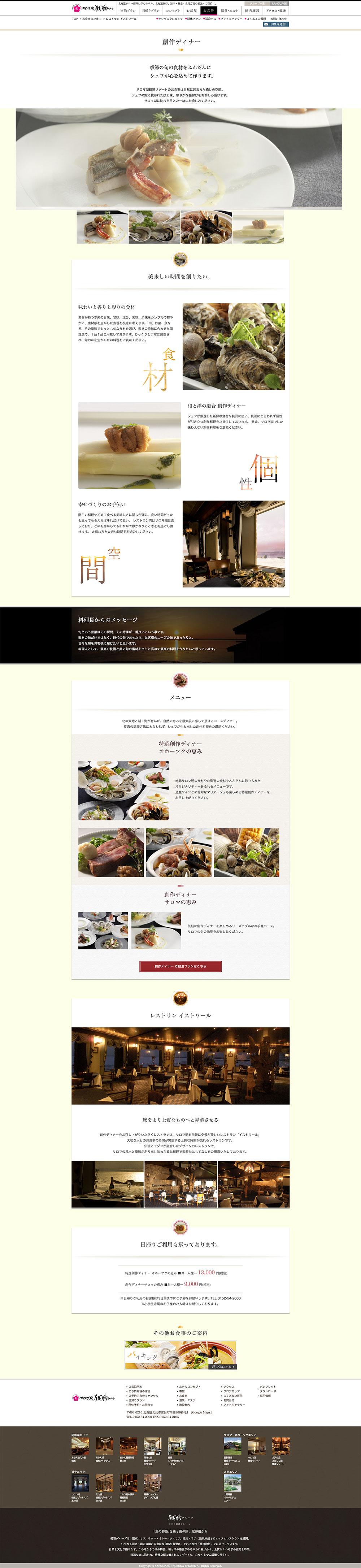 温泉旅館料理ページ制作事例2